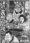 東陽片岡哀愁劇場