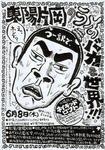 東陽片岡イベントポスター
